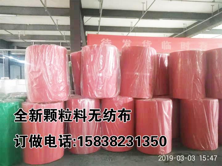 全新颗粒料78g大红色无纺布大量现货
